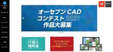 オーセブン「CADコンテスト2021」応募締切迫る