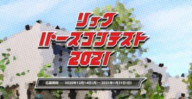 ユニマットリック、「リックパースコンテスト2021」の応募受付を開始