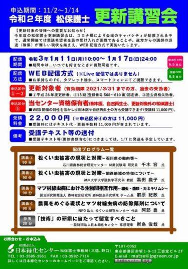 日本緑化センター、令和2年度の松保護士更新講習会をWEB配信方式で開催へ