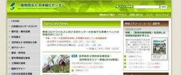「自然再生士特別認定講習会(自然再生セミナー)」webで開催