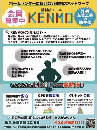 ナカエクステリア、職人向け「建材店モール KENMO」サイトをオープン