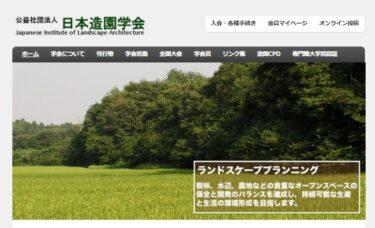 「2021年度 日本造園学会全国大会」5月に開催