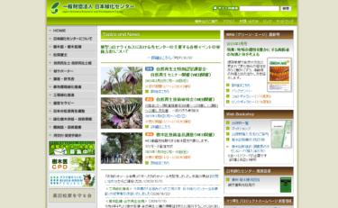 日本緑化センター、「自然再生士特別認定講習会」をWEB配信方式で2月開催
