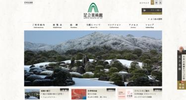 アメリカの専門誌による「2020 日本庭園ランキング」に島根県内の庭園6つがランクイン