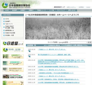 日本造園建設業協会、日造協ニュース第563号を公開
