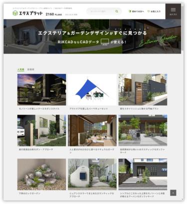 エクステリア&ガーデン用デザイン検索サイト「エクスプラット」がリニューアル