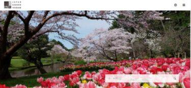 「ガーデンツーリズム登録申請説明会2021」開催について