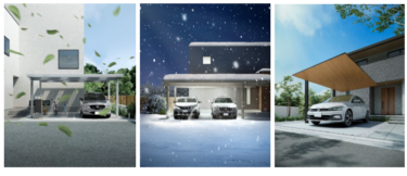 LIXIL、強風や雪から暮らしを守る「カーポートSW」「カーポートST」を新発売