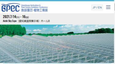 愛知県で「施設園芸・植物工場展(GPEC)」開催