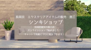 伸輝開発、エクステリア・ガーデン商品のオンラインショップをオープン
