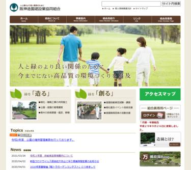 阪神造園建設業協同組合、令和3年度前期の造園技能検定受検について紹介