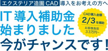 オーセブンのエクステリア造園CAD「O7CAD」、IT導入補助金が利用可能に