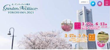 花と緑の人気イベント「ガーデンネックレス横浜」開催中
