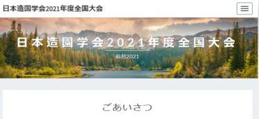 「2021年度日本造園学会」5月に開催