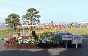 横浜緑地、「よこはま花と緑のスプリングフェア2021」の花壇展で表彰