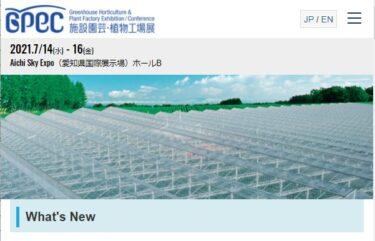 「施設園芸・植物工場展(GPEC)」開催