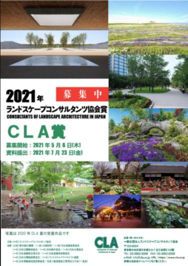 ランドスケープコンサルタンツ協会、2021年CLA賞の募集を開始