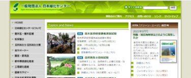 「自然再生士特別認定講習会・自然再生セミナー(WEB)」開催について