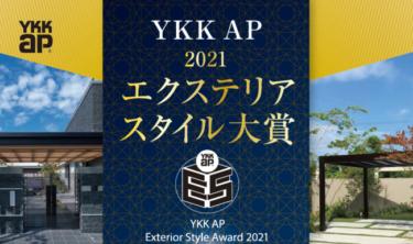 次世代のエクステリア空間を競う「YKK APエクステリアスタイル大賞2021」を開催