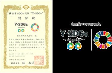 西武造園の子会社である横浜緑地、横浜市SDGs認証制度の「Superior」に認証