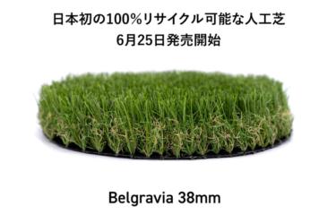 BOOTROOM、easigrassの100%リサイクル可能な人工芝を提供開始