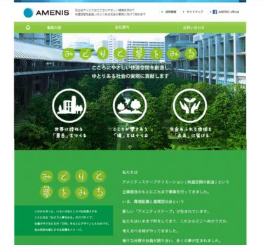 日比谷アメニス、千葉大学と「みどりの価値」指標化を目標とした研究を開始